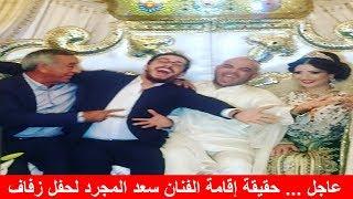 عاجل ... اخبار تؤكد ان الفنان المغربي سعد المجرد يقيم حفل زفافه بباريس مع فتاة تونسية