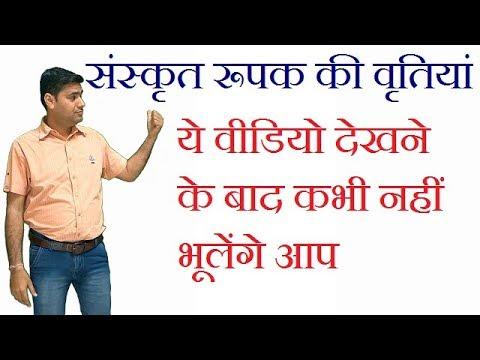 sanskrit literature | natak ki vritiya part 1 | नाटकों में वृतियां । sanskrit sahitya ka itihas |