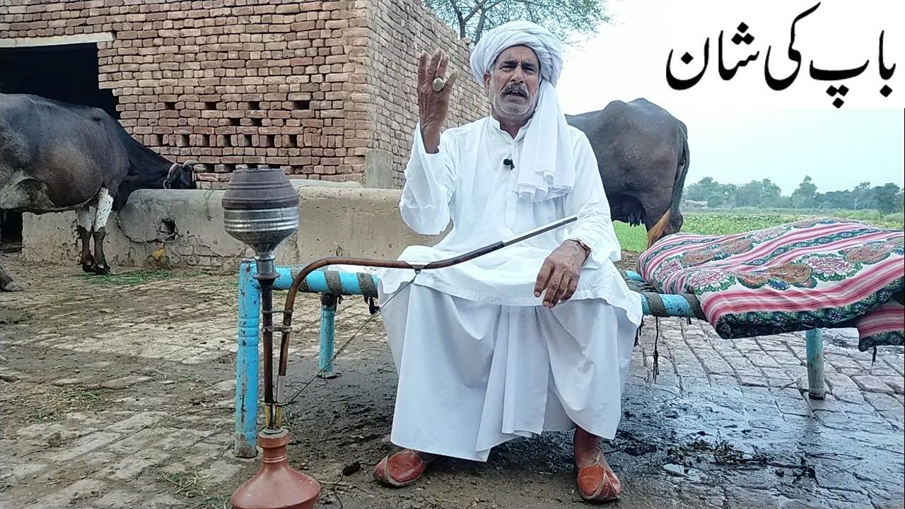 Baap Ki Shan By Ch Ehsan Ullah Warraich