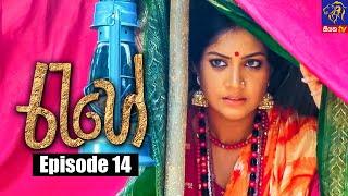 Rahee - රැහේ | Episode 14 | 28 - 05 - 2021 | Siyatha TV Thumbnail