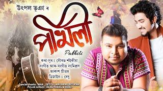 Pokhili Assamese Song Download & Lyrics