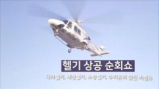 서울시 앞 서울광장에 닥터헬기가 뜬다고 정말 가능해? 18일 오후 5시 이날 직접 와서 확인