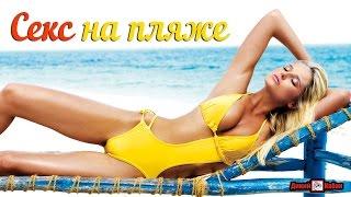 Коктейль Секс на пляже - Рецепт Дикий Кабан Live