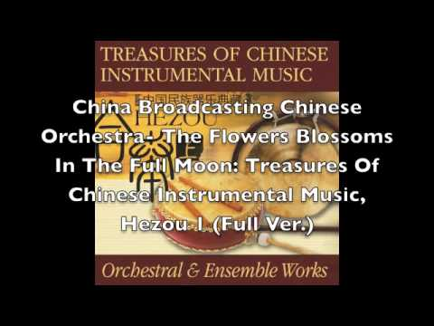 China Broadcasting Chinese Orchestra - The Flowers Blossoms In The Full Moon: Hezou 1 (Full Ver.)