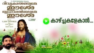 Download Kazchakalekan   Sung by Wilson Piravom   Divya Karunyame Easo HD Song MP3 song and Music Video