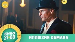 Иллюзия обмана | Кино в 21:00