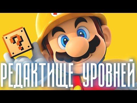 Обзор игры Super Mario Maker