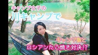 【女子キャンパー】川キャンプでキャンプ飯作ってみた【SBCG】
