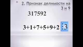 Делимость натуральных чисел.wmv