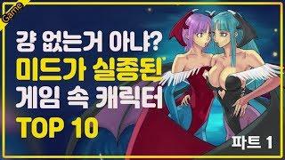 [코브] 이보다 없을 순 없다 미드 미아 캐릭터 TOP 10 (파트1)
