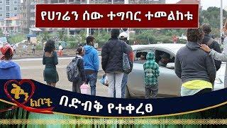 Ethiopia: Qin Leboch (ቅን ልቦች) | የሃገሬን ሰው ተግባር ተመልከቱ! ይገርማል! Random act of kindness!