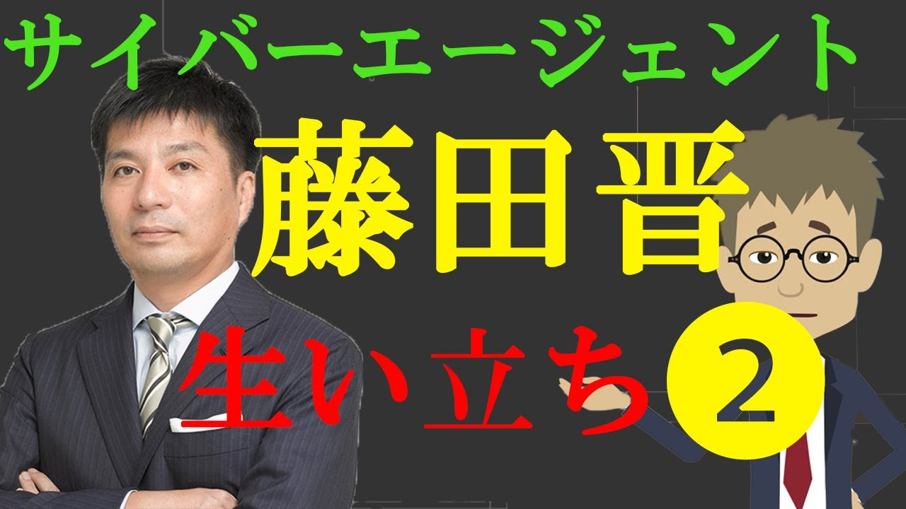 【偉人伝】藤田晋 ウマ娘のサイバーエージェント創始者の生い立ち2