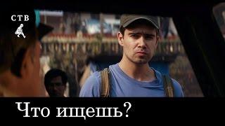 РОДИНА Фильм 2015—Что ищешь? (в кинотеатрах с 15 октября)