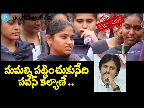 Pharm D Students about Janasena Pawan Kalyan at Telugu Popular TV Student Talk