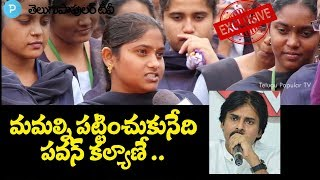Pharm D Students about Janasena Pawan Kalyan at Telugu Popular TV Student Talk