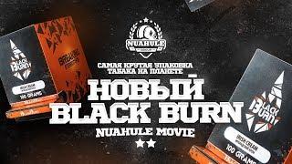 Табак для кальяна Black Burn. Свежак, новинка, премьера!