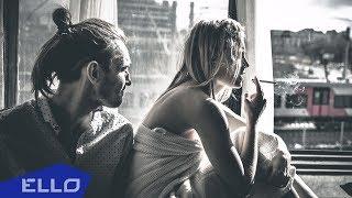 Главная роль   Стихи и Дождь / ELLO UP^ /