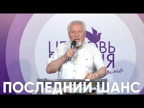Последний шанс - 6 августа 2017 - Сергей Ряховский