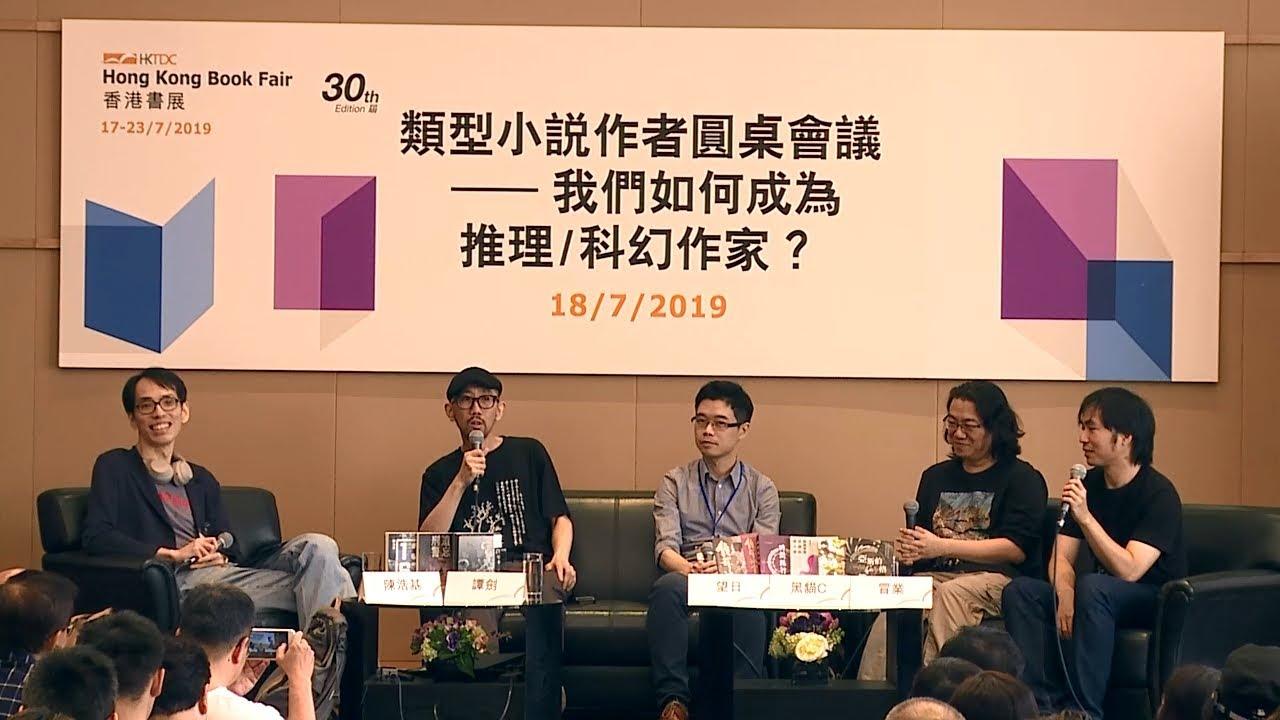 香港書展2019:類型小說作者圓桌會議——我們如何成為推理/科幻作家? - YouTube