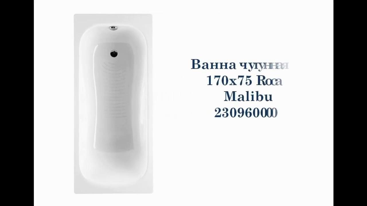 Купить ванну от надежных, известных производителей. Стальные чугунные акриловые ванны в казани,альметьевске,набережных челнах.