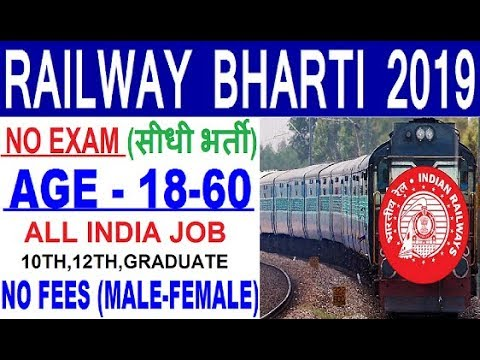 RAILWAY RECRUITMENT 2019    RRB VACANCY 2019    RRB UPCOMING JOBS    GOVT JOBS IN AUG 2019