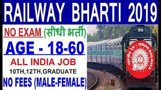 RAILWAY RECRUITMENT 2019 || RRB VACANCY 2019 || RRB UPCOMING JOBS || GOVT JOBS IN AUG 2019