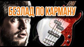 обзор бас гитары ASHTONE AB 11. Безладовый бас своими руками, слеп, переделка грифа. feat. Megaladon