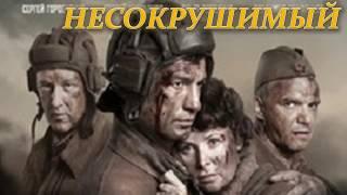 НЕСОКРУШИМЫЙ (Премьера 2018) ОПИСАНИЕ, АНОНС