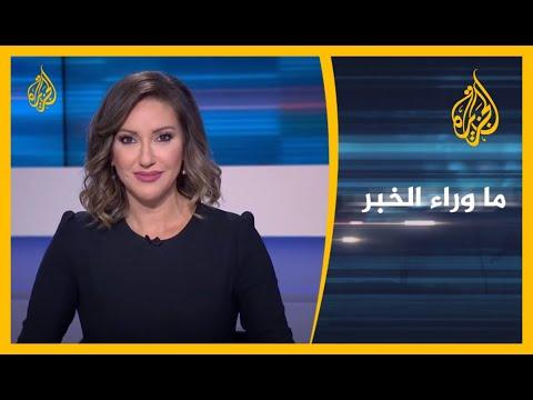 ما وراء الخبر- بعد تلاحق هزائم حفتر.. ما موقف داعميه؟????  - نشر قبل 12 ساعة