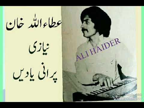 Attaullah khan esakhelvi old mahiye dohrey porani yaden