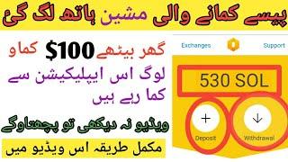 Sola earningearn money online $100 | daily earning free fast join sola app ethereum earning app
