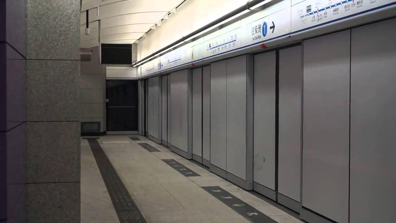 [MTR 西港島線 West Island Line] 西營盤站:往柴灣列車 - YouTube