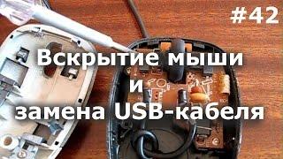 Как разобрать мышку? Устройство usb кабеля