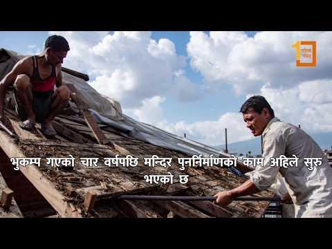 भारतको सहयोग छाडेर आफ्नै बुतामा पुन: निर्माण