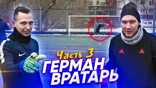ГЕРМАН ВРАТАРЬ || ПЕНАЛЬТИ, ЛОНГШОТЫ, ВЫХОДЫ 1 НА 1