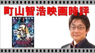 【町山智浩映画時評】スピルバーグから日本人へのプレゼント『レディ・プレイヤー1』