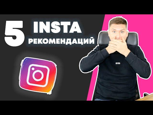 Секреты Инстаграма – 5 Рекомендаций по продвижению Аккаунта в Instagram