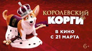 КОРОЛЕВСКИЙ КОРГИ | Тизер-трейлер  | В кино с 21 марта