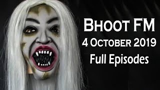 bhoot-fm-4-october-2019-full-episode-bhoot-fm-2019