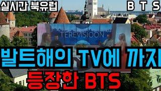 "[BTS 방탄소년단] 실시간 북유럽 ""발트해의 TV"" 에 까지 등장한 BTS"