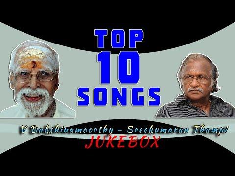 Top 10 songs of V Dakshinamoorthy & Sreekumaran Thampi | Malayalam Movie songs | Audio Jukebox