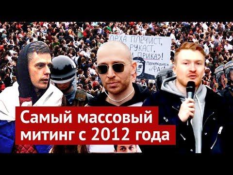 Русский бунт: митинг на проспекте Сахарова за честные выборы