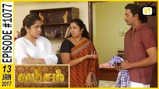 Vamsam - வம்சம் | Tamil Serial | Sun TV |  Epi 1077 | 13/01/2017
