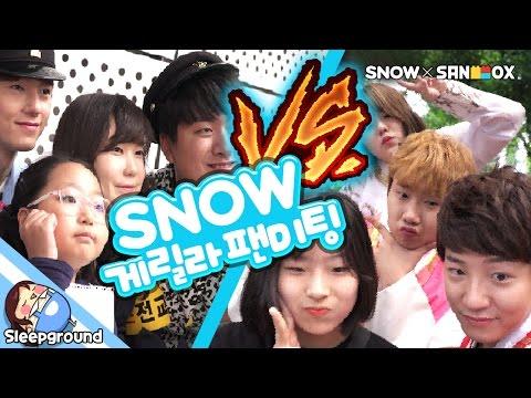 도도한 친구들 게릴라 팬미팅!! [모바일 어플 '스노우'] - 'SNOW' Mobile App - [잠뜰]