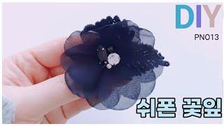 [꽃잎 집게핀 만들기 13] 초보자도 쉽게 만드는머리핀…