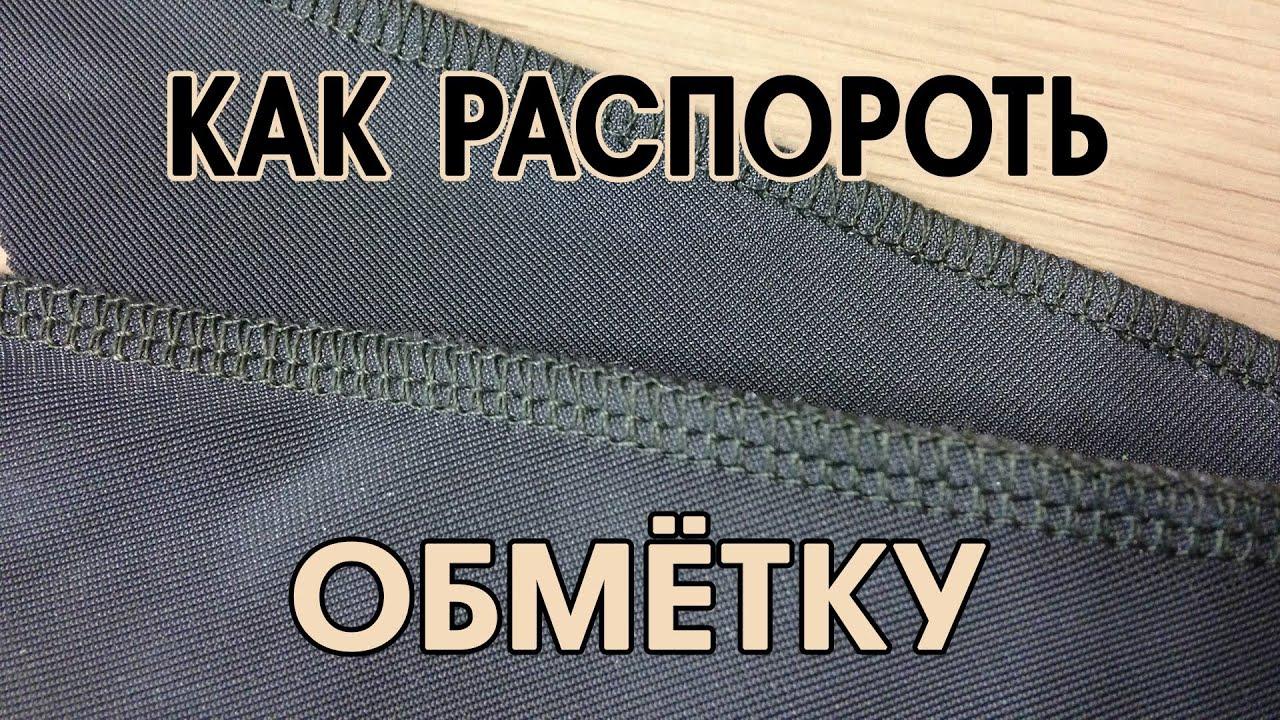 Как распороть машинную вышивку