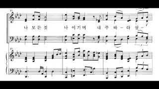 주날인도하시네 - 소프라노 파트연습