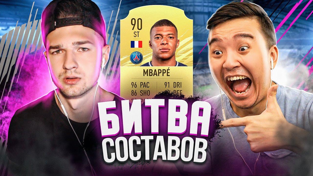САМЫЙ МЕТОВЫЙ НАПАДАЮЩИЙ FIFA21 В БИТВЕ СОСТАВОВ feat. ACOOL