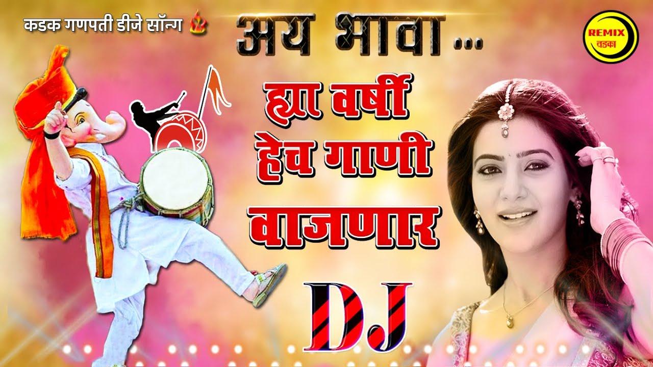 ह्या वर्षी हेच गाणी वाजणार - Ganpati Bappa Morya DJ Special Songs | 2020 DJ Non Stop Mix Song
