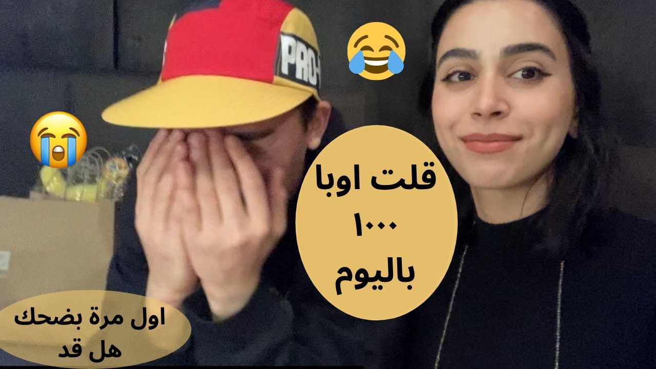 """Oppa"" prank to see his hilarious reaction مقلب ""اوبا"" ليوم كامل و ردت فعله اللي بتصدم"